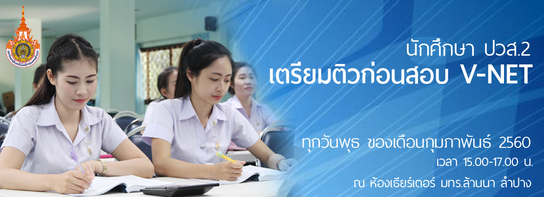 กิจกรรมพัฒนาศักยภาพแก่ นศ.ปวส.2 ก่อนสอบ V-NET
