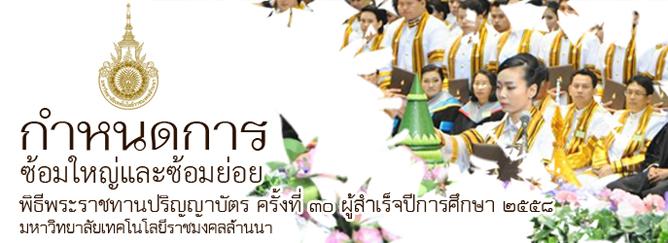 กำหนดการซ้อมย่อยและซ้อมใหญ่พิธีพระราชทานปริญญาบัตร ครั้งที่ ๓๐ ผู้สำเร็จปีการศึกษา ๒๕๕๘