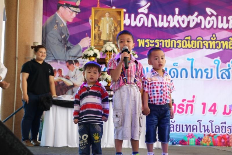 วันเด็กแห่งชาติและราชมงคลลำปางแฟร์'60 คึกคัก..ผู้ปกครองพาบุตรหลานเที่ยวชมงานคับคั่ง