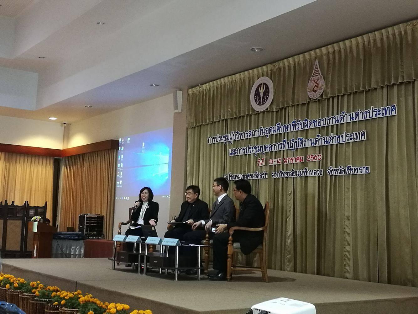 ประชุมผู้บริหารสถาบันอุดมศึกษาที่รับผิดชอบงานด้านต่างประเทศ