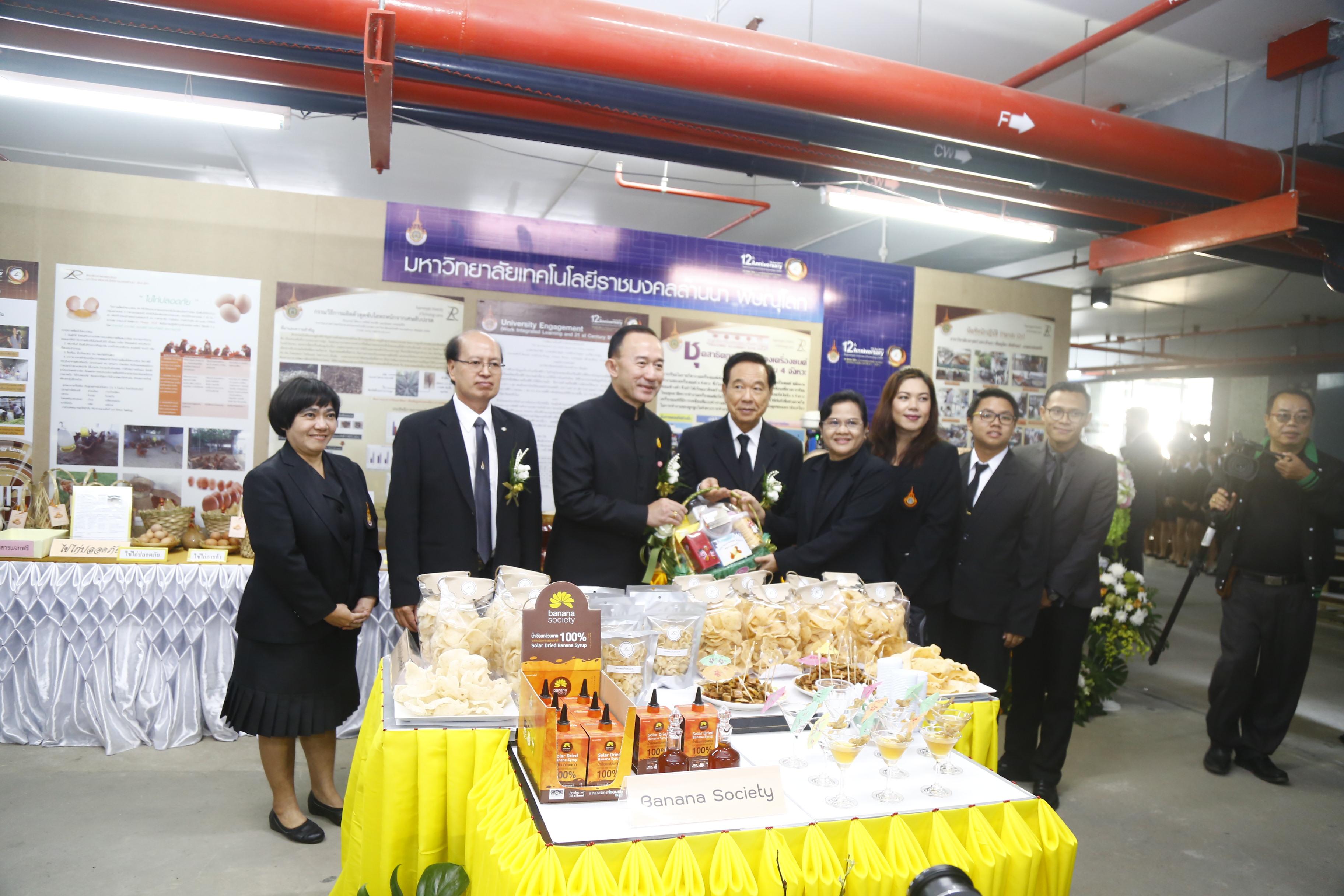 12 ปีราชมงคลล้านนา ยกระดับความสามารถ ก้าวข้ามผ่านกับดักความยากจนของคนไทย