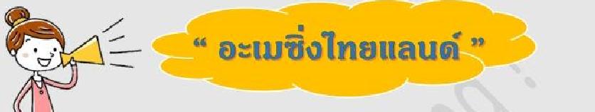 ประชาสัมพันธ์โครงการแข่งขันภาษาจีน ภายใต้หัวข้อ อะเมซิ่งไทยแลนด์