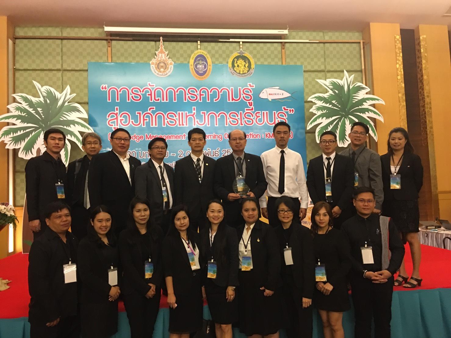 ร่วมโครงการประชุมสัมมนาเครือข่ายการจัดการความรู้ มหาวิทยาลัยเทคโนโลยีราชมงคล สถาบันการพลศึกษา และสถาบันบัณฑิตพัฒนศิลป์ ครั้งที่ 10
