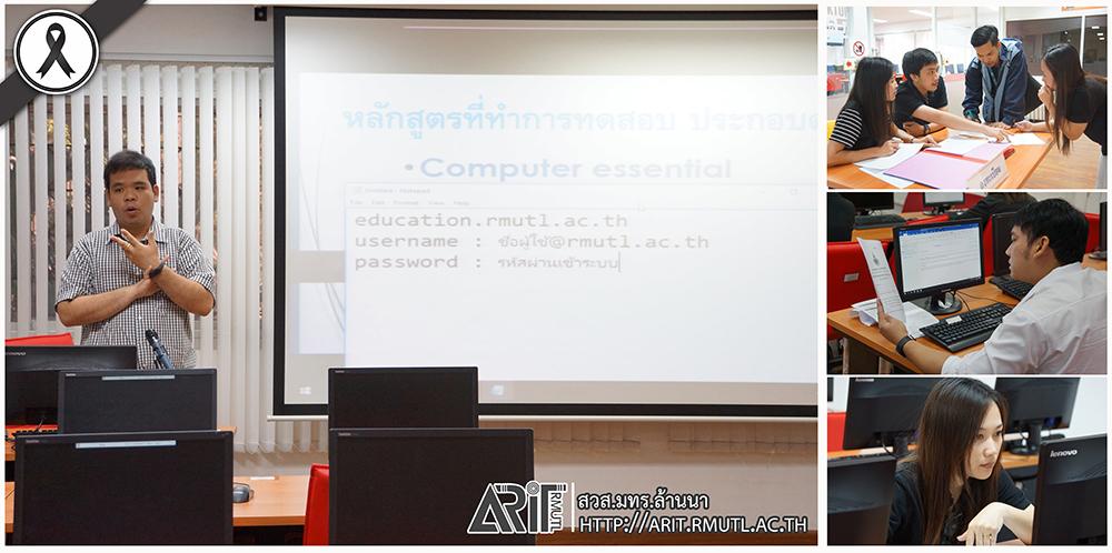 วิทยบริการฯ จัดสอบ ICT หลักสูตร Computer Essentials , Online Essentials , Word Process และ Spreadsheet ให้กับพนง.ในสถาบันอุดมศึกษา