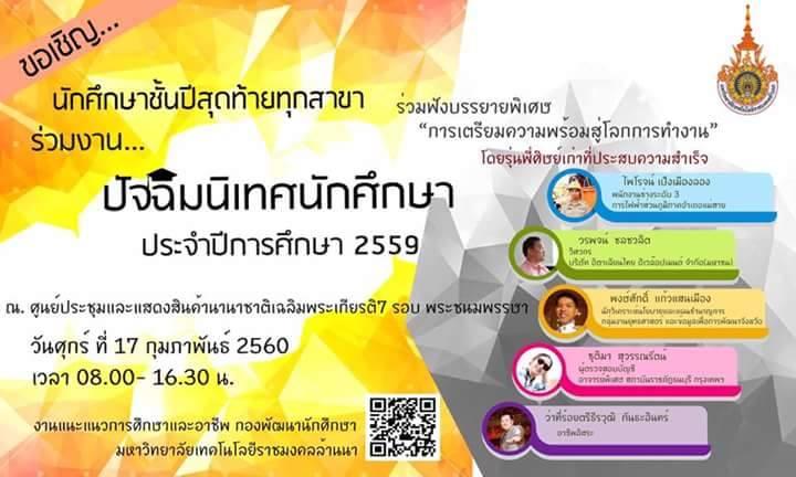 โครงการปัจฉิมนิเทศนักศึกษา ประจำปีการศึกษา 2559