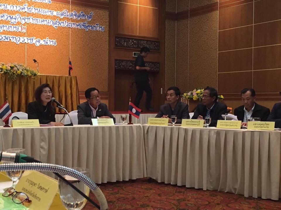ประชุมสัมมนาการเชื่อมโยงการค้าเมืองชายแดน