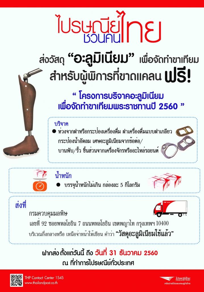 """ไปรษณีย์ไทย ชวนคนไทยมอบของขวัญแก่ผู้พิการ รณรงค์ส่ง """"วัสดุอะลูมิเนียม"""" ฟรี! เพื่อทำขาเทียมพระราชทาน"""
