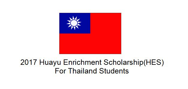 ทุนการศึกษา 2017 Taiwan Scholarship Program for Thai students