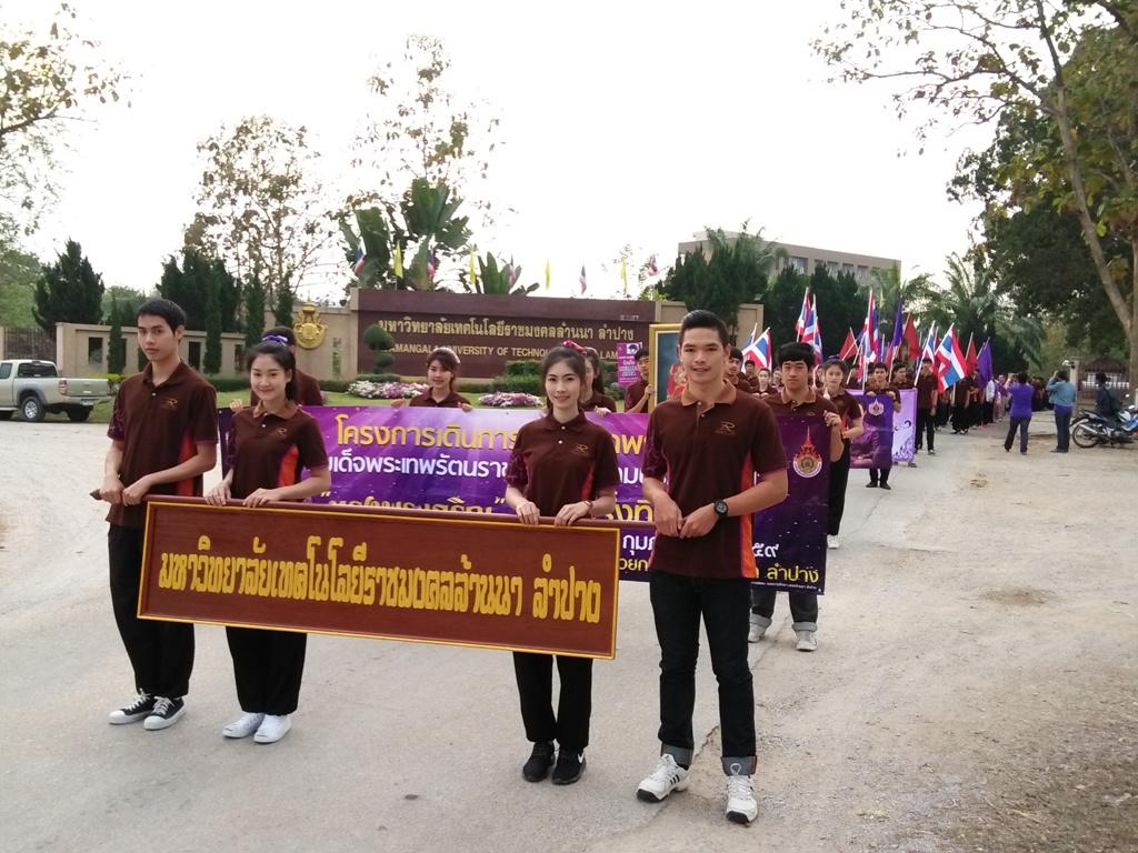 มทร.ล้านนา ลำปาง ขอเชิญร่วมงานเดินเทิดพระเกียรติ สมเด็จพระเทพรัตนราชสุดาฯ สยามบรมราชกุมารี ในวันเสาร์ที่ ๑๘ กุมภาพันธ์นี้