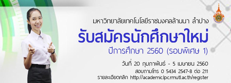 มทร.ล้านนา ลำปาง เปิดรับสมัครนักศึกษาปีการศึกษา 2560 รอบพิเศษ 1