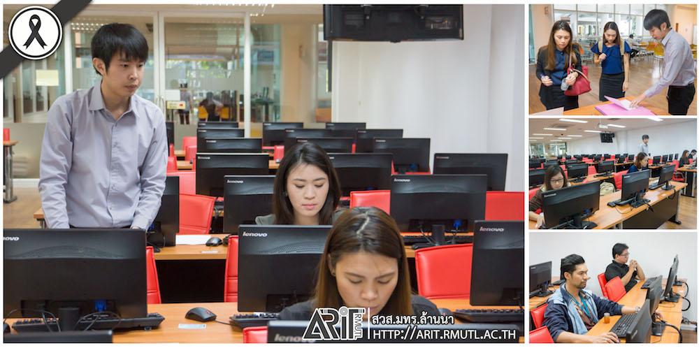 วิทยบริการฯ จัดสอบ ICT สำหรับพนักงานในสถาบันอุดมศึกษา รอบเดือนกุมภาพันธ์ ๒๕๖๐