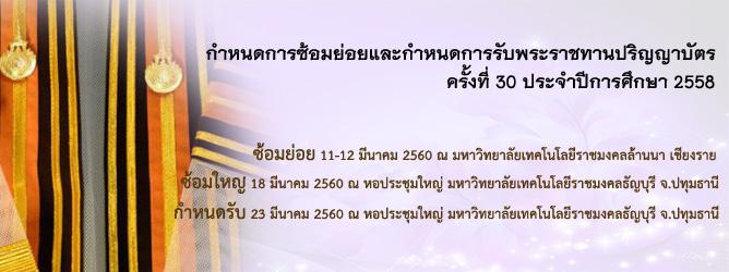 กำหนดการซ้อมย่อย และกำหนดการรับพระราชทานปริญญาบัตร ครั้งที่ 30 ประจำปีการศึกษา 2558