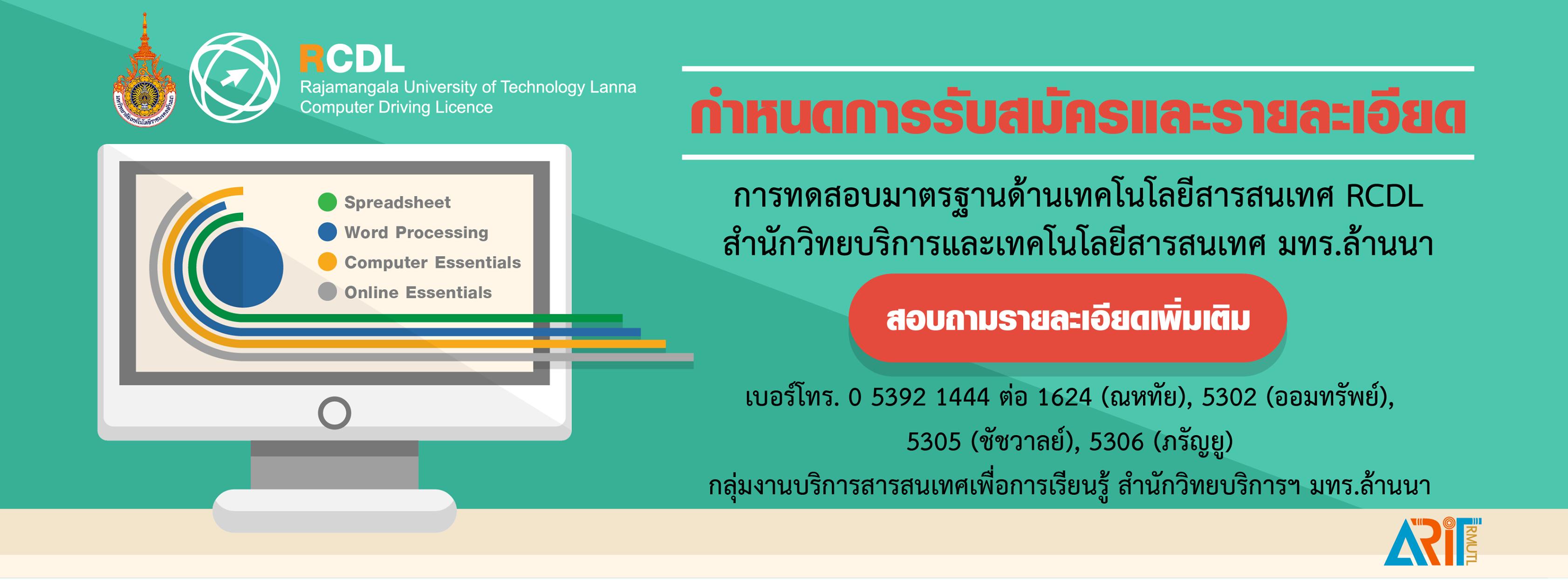 การทดสอบมาตรฐานด้านเทคโนโลยีสารสนเทศ RCDL รุ่นที่ 5 เดือนเมษายน 2560