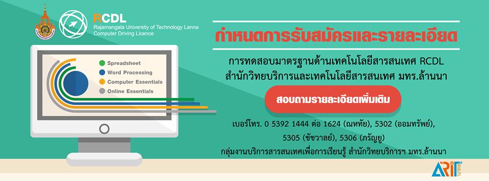 อบรม ICT หลักสูตร Computer Essentials และ Online Essentials รอบเดือนตุลาคม 2560