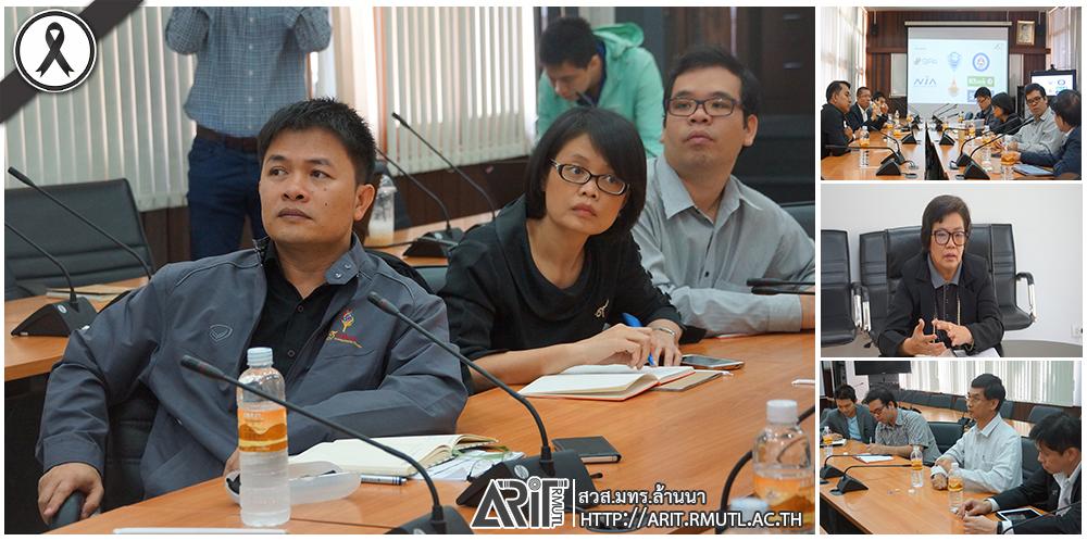 สวส. ประชุมความร่วมมือกับภาคีเครือข่าย เพื่อขับเคลื่อนเศรษฐกิจภาคเหนือตามนโยบายประเทศไทย 4.0