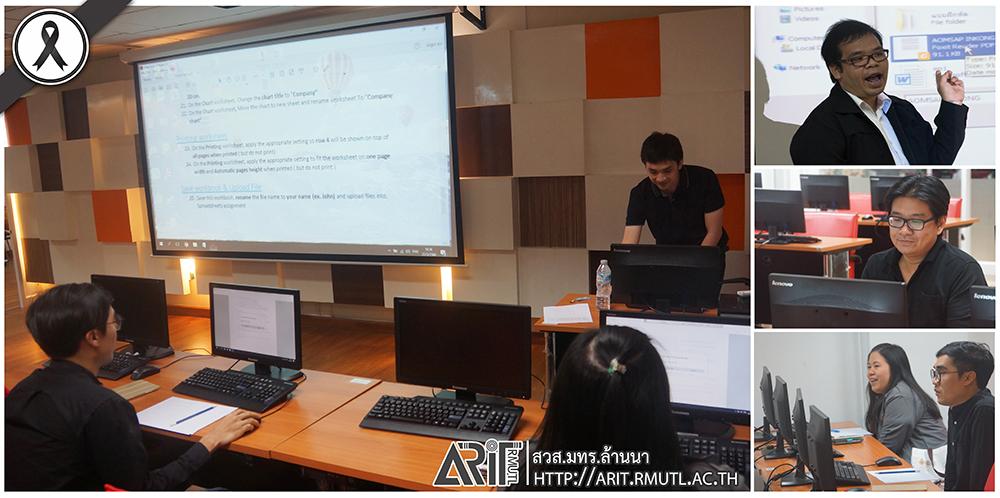 วิทยบริการฯ จัดอบรม ICT หลักสูตร Word Processing และ Spreadsheets ให้กับพนง.ในสถาบันอุดมศึกษา