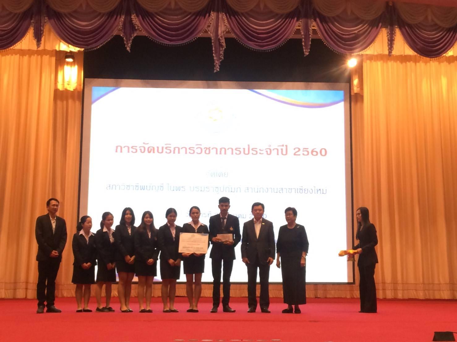 นักศึกษาสาขาการบัญชี ชนะเลิศคลิปวิดีโอจรรยาบรรณวิชาชีพบัญชี