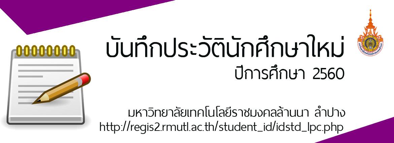บันทึกประวัตินักศึกษาใหม่ ปีการศึกษา 2560
