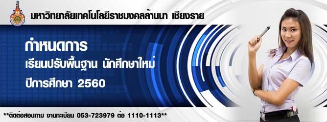 เรียนปรับพื้นฐาน นักศึกษาใหม่ 2560