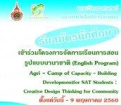 รับสมัครนักศึกษา เข้าร่วมโครงการ Agri-Camp of Capacity-Building Development for SAT Students