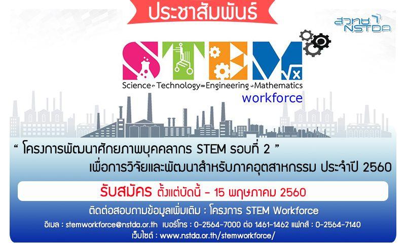 ประชาสัมพันธ์ทุนโครงการพัฒนาศักยภาพบุคลากร STEM รอบที่ 2 เพื่อการวิจัยและพัฒนาสำหรับภาคอุตสาหกรรม ประจำปี 2560