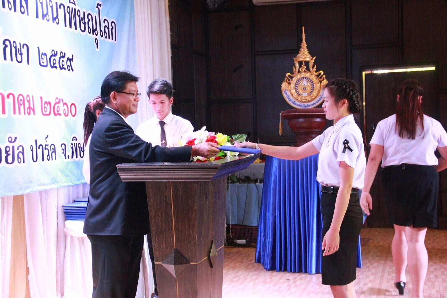 การปัจฉิมนิเทศนักศึกษา แก่ผู้สำเร็จการศึกษา ประจำปีการศึกษา 2559