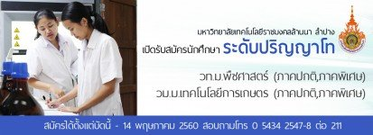 มทร.ล้านนา ลำปาง เปิดรับนักศึกษาระดับปริญญาโท ประจำปีการศึกษา 2560