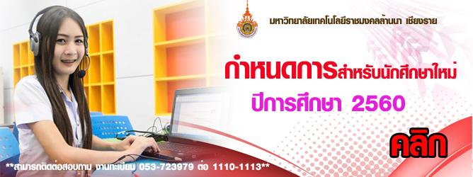กำหนดการนักศึกษาใหม่ ปีการศึกษา 2560