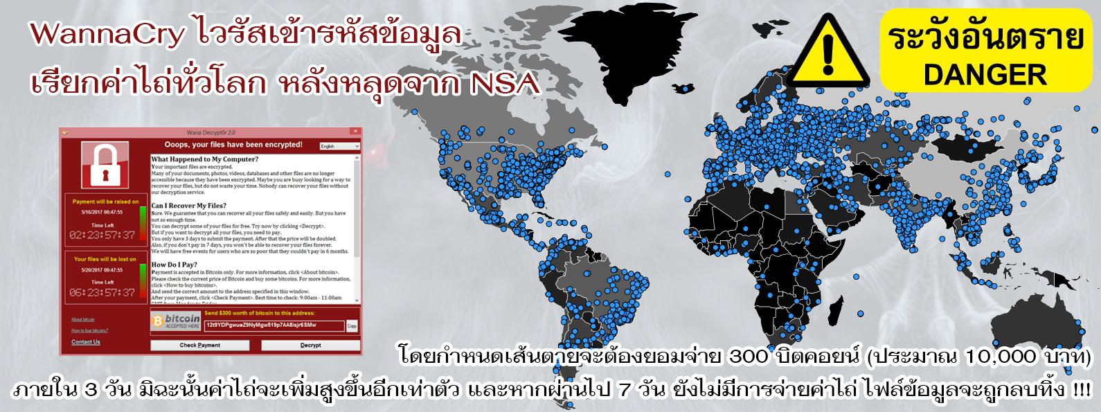 WannaCry ไวรัสเข้ารหัสข้อมูล เรียกค่าไถ่ทั่วโลก