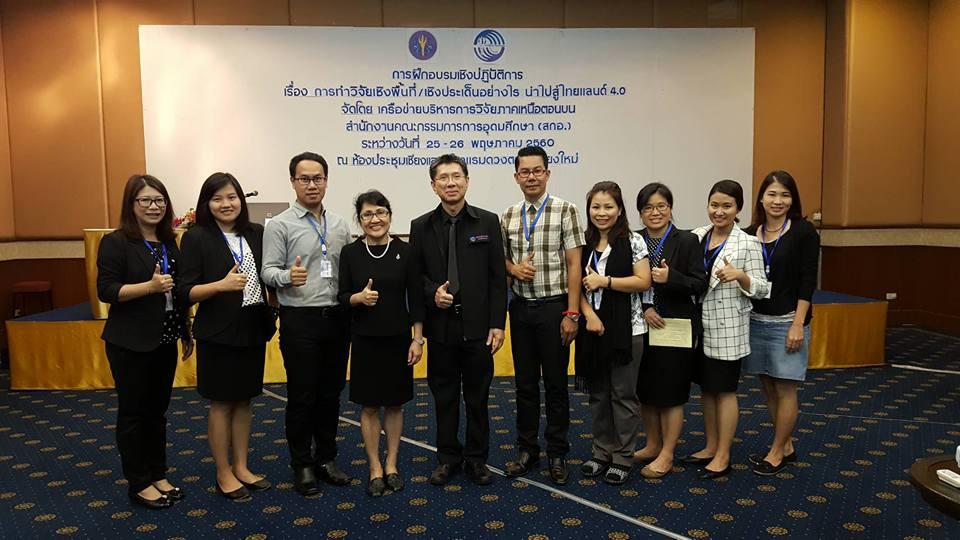 มทร.ล้านนา เชียงราย เข้าร่วมการฝึกอบรมเชิงปฏิบัติการนำไปสู่ไทยแลนด์ 4.0