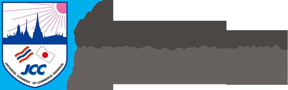 ประชาสัมพันธ์งาน Japan Job Fair 2017 เพื่อส่งเสริมการจ้างงานของบริษัทญี่ปุ่น