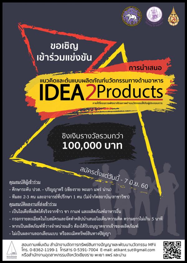 ขอเชิญเข้าร่วมแข่งขัน แนวคิดและต้นแบบผลิตภัณฑ์นวัตกรรมทางด้านอาหาร ภายใต้โครงการพัฒนาศักยภาพด้านนวัตกรรมให้กับผู้ประกอบการ