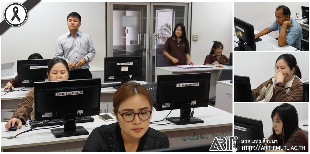 วิทยบริการฯ จัดสอบ ICT สำหรับพนักงานในสถาบันอุดมศึกษา รอบเดือนพฤษภาคม ๒๕๖๐