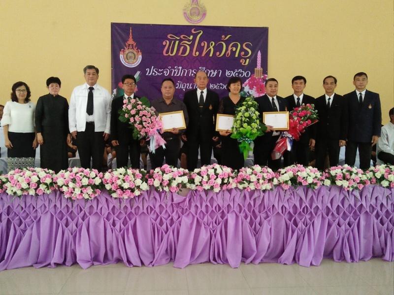 งานวันไหว้ครู มทร.ล้านนา ลำปาง จัดพิธีมอบรางวัลครูดีในดวงใจ ประจำปี 2560