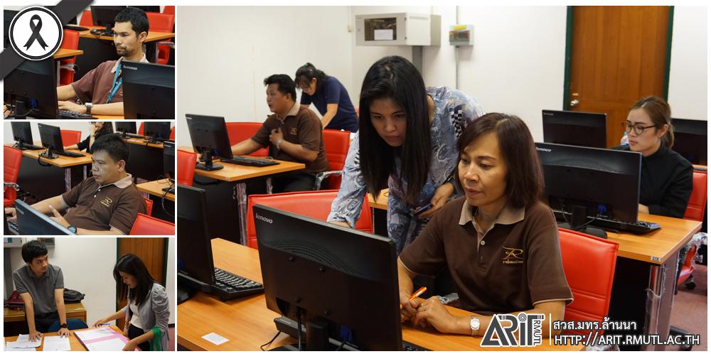 วิทยบริการฯ จัดสอบ ICT หลักสูตร Computer Essentials , Online Essentials , Word Process และ Spreadsheet ให้กับพนง.ในสถาบันอุดมศึกษา รอบเดือนมิถุนายน