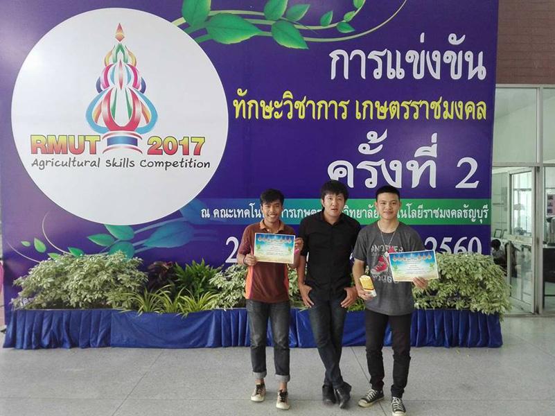 สาขาวิชาประมง มทร.ล้านนา ลำปาง ร่วมแข่งขันทักษะวิชาการ เกษตรราชมงคล พร้อมรับรางวัลชนะเลิศแข่งขันทักษะการบรรจุลูกปลาลงถุง