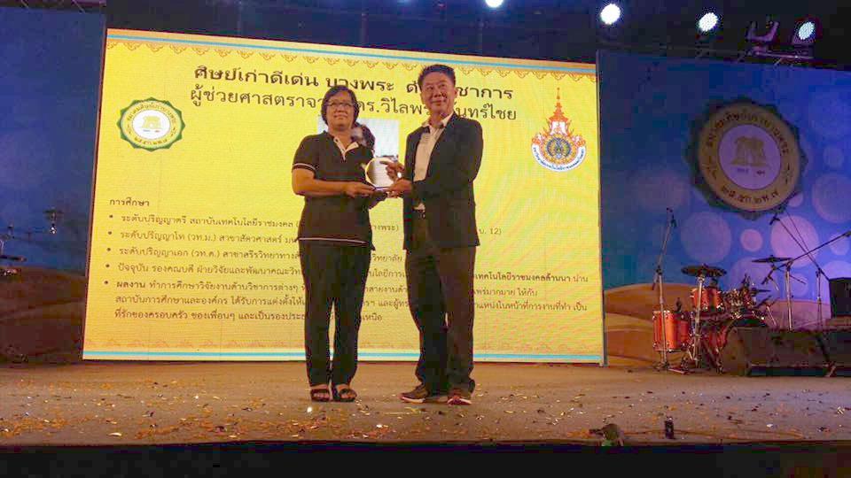 ขอแสดงความยินดีกับ ผศ.ดร.วิไลพร  จันทร์ไชย ได้รับรางวัลศิษย์เก่าดีเด่น จากสมาคมศิษย์เก่าบางพระ