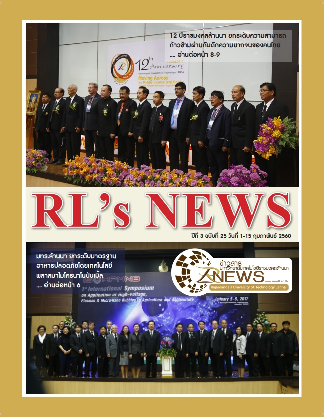 RL-NEWS issue 25