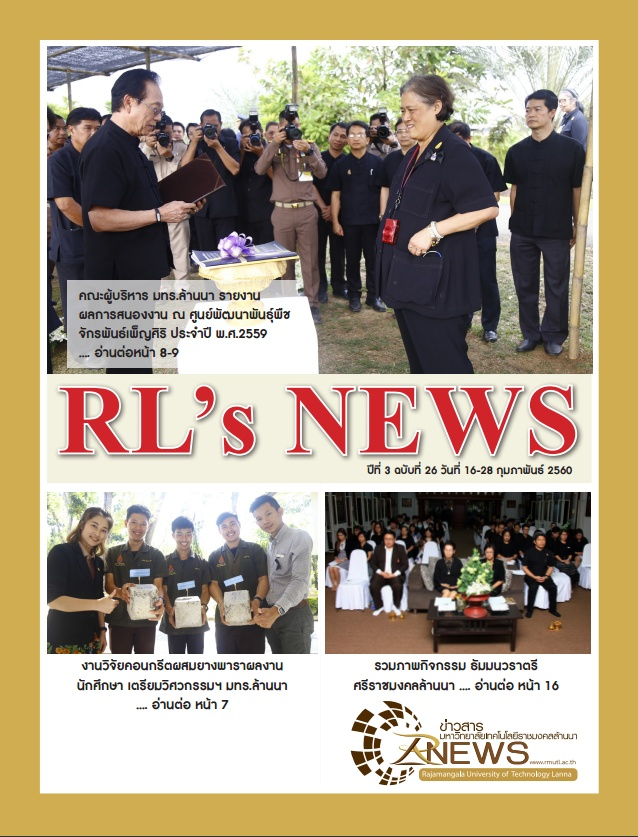 RL-News issue 26