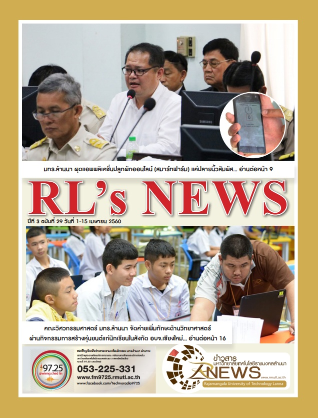 RL-News issue 29