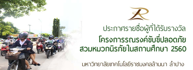 ประกาศผลรางวัลจับสลาก โครงการรณรงค์ขับขี่ปลอดภัยสวมใส่หมวกนิรภัยในสถานศึกษา
