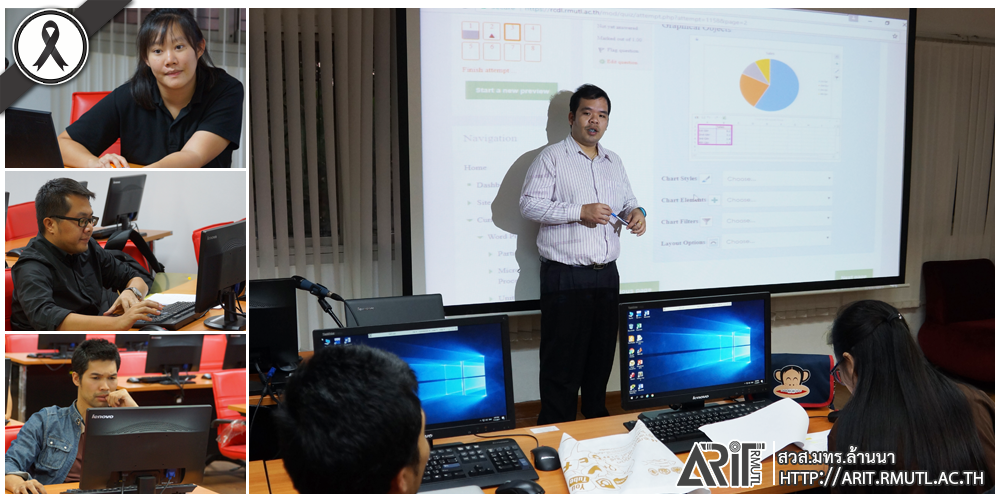 วิทยบริการฯ จัดอบรม ICT ให้กับพนง.ในสถาบันอุดมศึกษา รอบเดือนกรกฏาคม