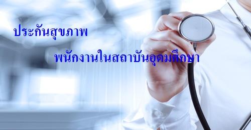 ประกันสุขภาพ พนักงานในสถาบันอุดมศึกษา