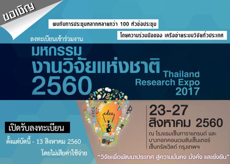Thailand Research Expo 2017 : มหกรรมงานวิจัยแห่งชาติ