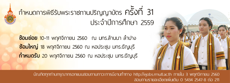พิธีรับพระราชทานปริญญาบัตรครั้งที่ 31 ประจำปีการศึกษา 2559