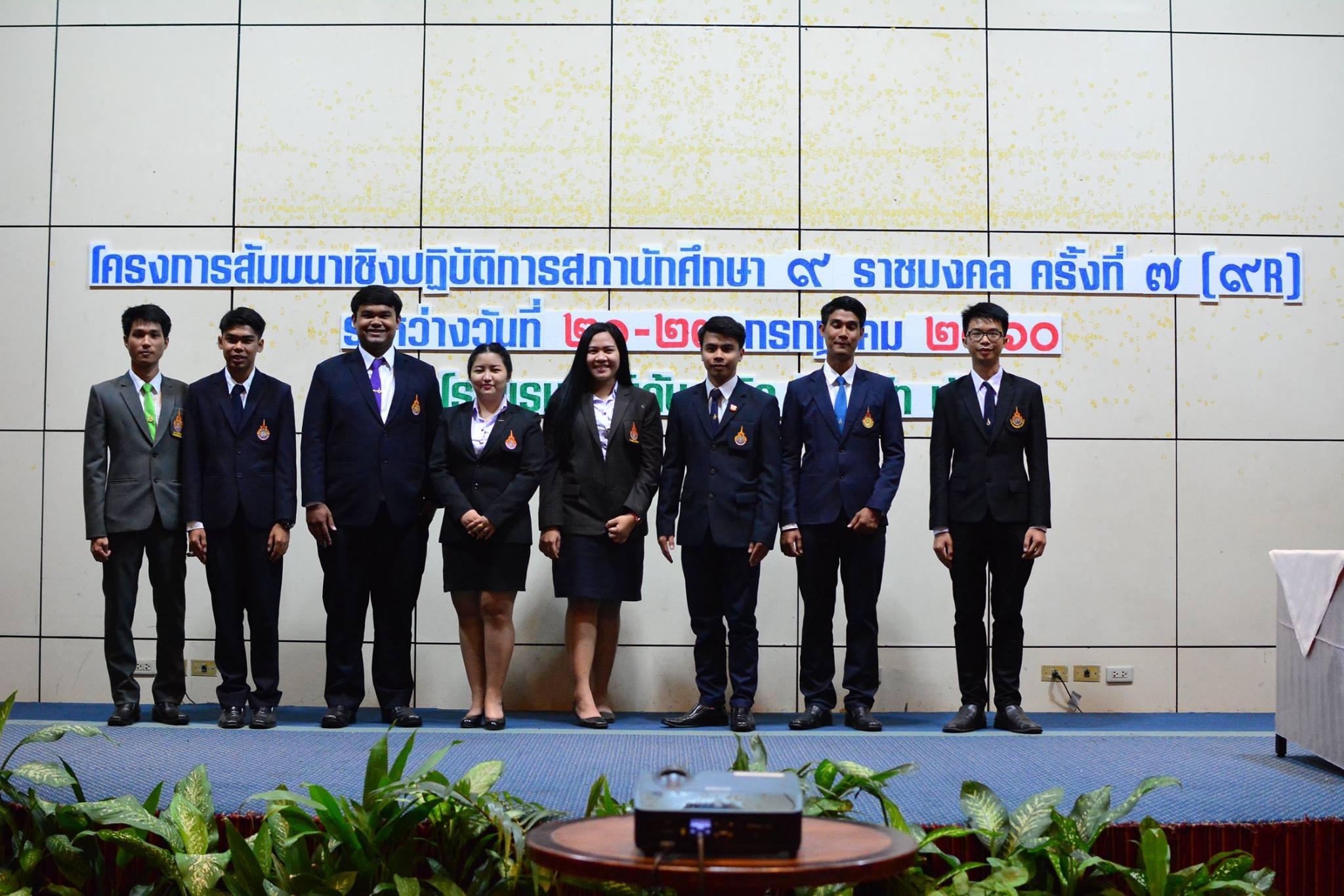 วันที่ 21 – 23 กรกฎาคม 2560 ผู้นำนักศึกษา มทร.ล้านนา เข้าร่วมโครงการสัมมนาฯ สภานักศึกษา 9 ราชมงคล