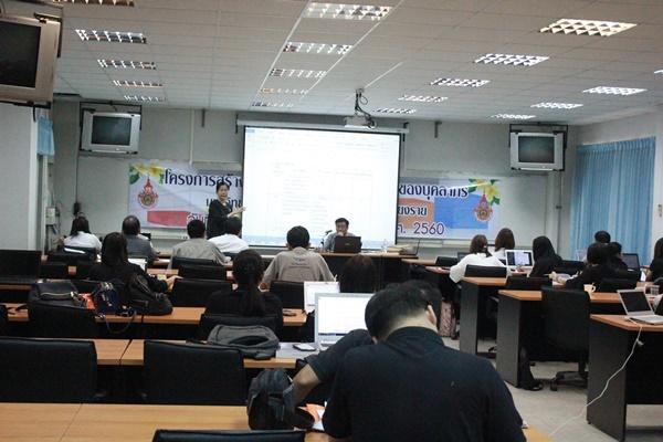 มทร.ล้านนา ชร. จัดโครงการสร้างฐานข้อมูลการพัฒนาตนเองของบุคลากร(สายวิชาการ) ครั้งที่ 2