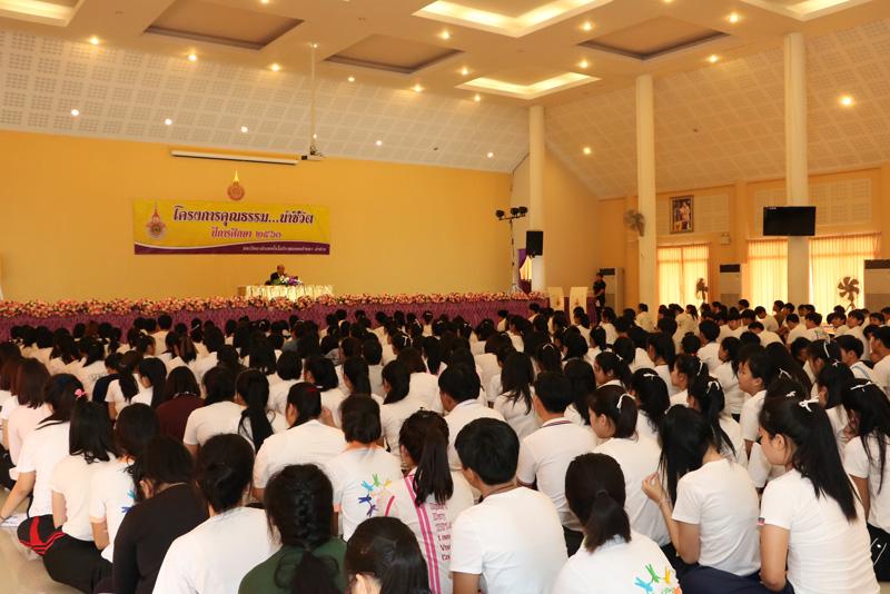 ฝ่ายกิจการนักศึกษา มทร.ล้านนา ลำปาง จัดโครงการคุณธรรม จริยธรรม