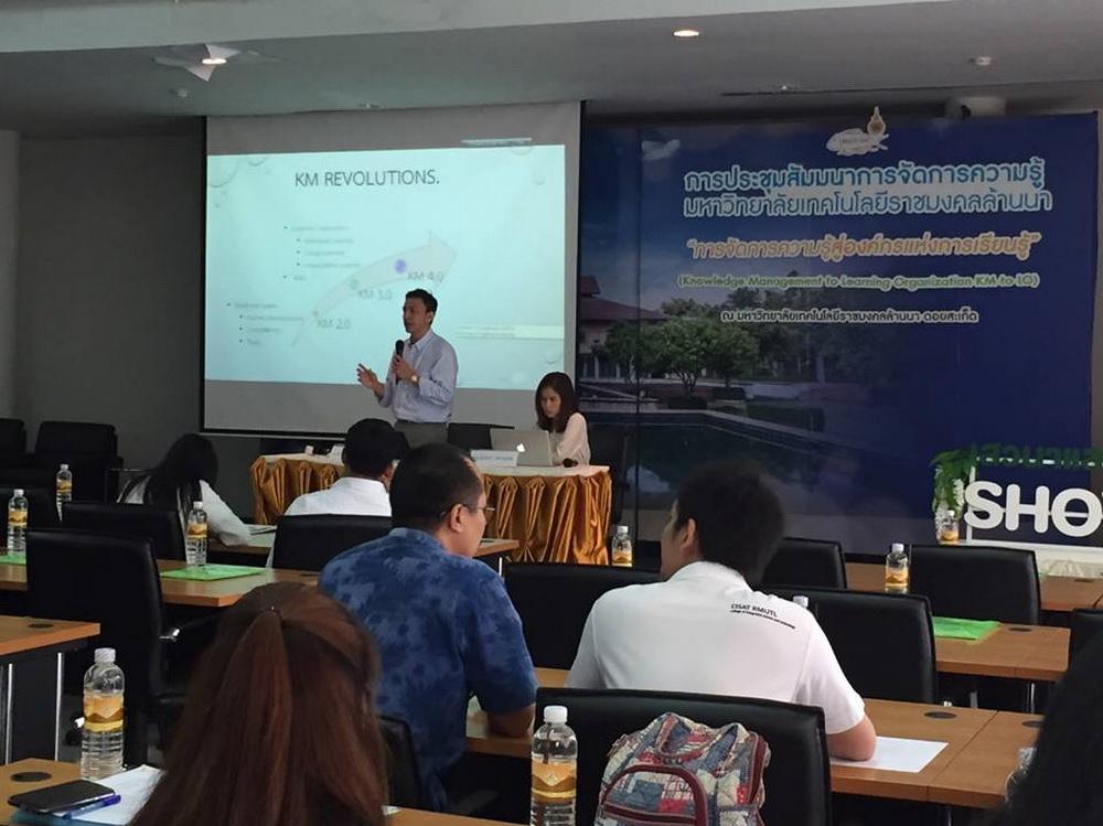 บุคลากรวิทยาลัยฯ เข้าร่วม การประชุมสัมมนาการจัดการความรู้ KM