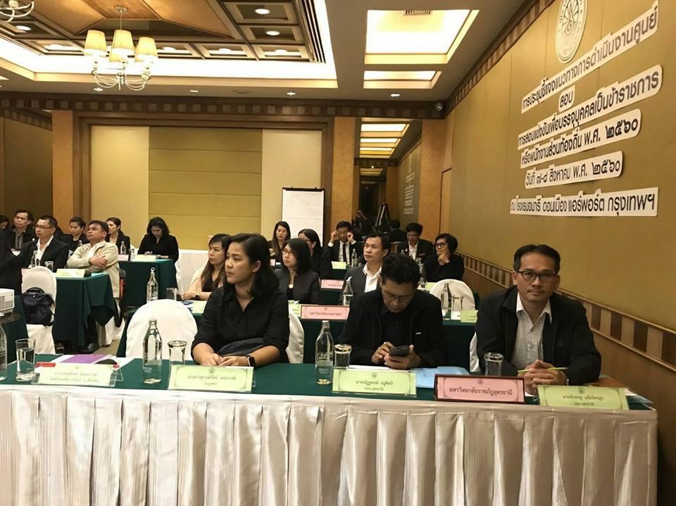 ประชุมชี้แจงแนวทางการดำเนินงานศูนย์สอบแข่งขันพนักงานส่วนท้องถิ่น ประจำปี 2560